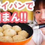 【簡単ジューシー!】フライパンひとつで肉まんの作り方!【発酵なしレシピ】