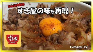 すき家の牛丼♪の味を再現 豚丼のレシピ 簡単どんぶり料理