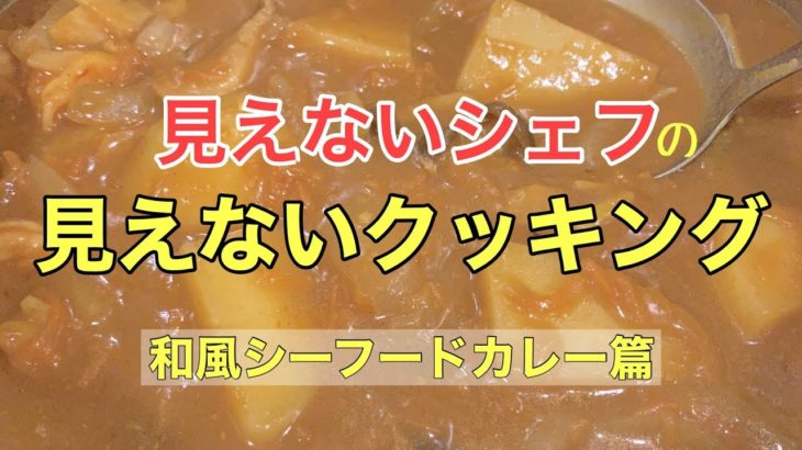 【簡単料理】全盲おっちーの絶対失敗しないクッキングシリーズ「和風シーフードカレー」