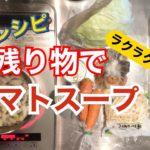【休校中のレシピ】簡単トマトスープ
