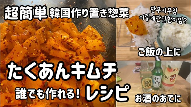韓国料理レシピ)超簡単!韓国定番作り置き惣菜たくあんキムチ/誰でも作れる美味しいたくさんレシピ