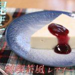 混ぜて冷やすだけ。純喫茶風のレアチーズケーキ【簡単お菓子レシピ】