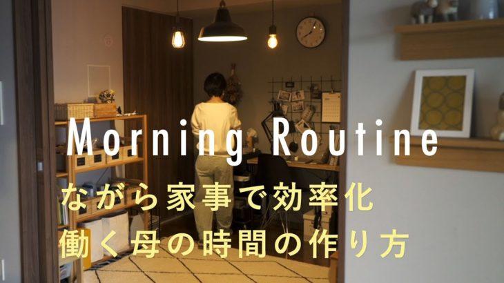 【モーニングルーティン】子育てをしながら自分の時間を確保。働く母の効率的な朝時間。七尾亜紀子さん編 主婦/整理整頓/暮らし/家事/簡単