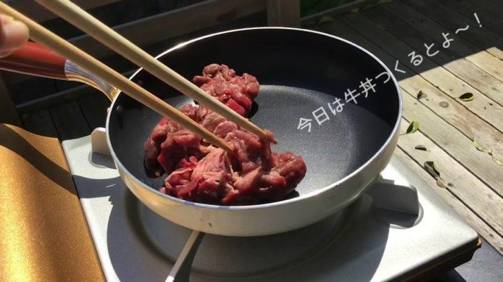 牛肉簡単料理!時短牛丼もニワカそうすにおまかせ