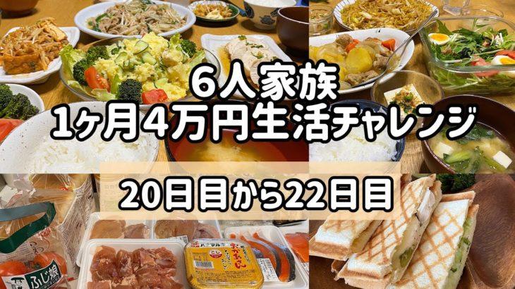 ⑦【節約 6人家族食費4万円生活】#主婦#家計管理#こども4人