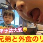 【育児ルーティン】年子兄弟と外食のリアル/子育てママ/年子とバーミヤン/主婦