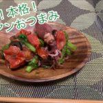 【簡単料理】ホタルイカと菜の花のマリネ  イタリアンおつまみレシピ♩