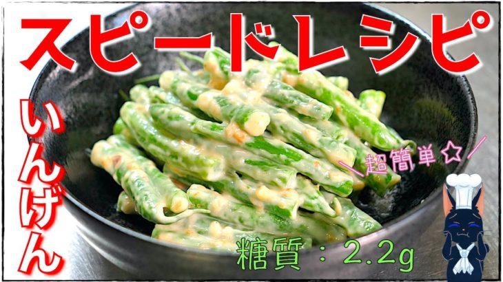 【スピードレシピ】簡単下ごしらえ ♬「いんげんの梅肉マヨ和え」【小鉢料理】