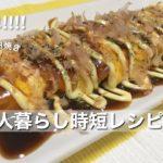 【料理】超簡単!一人暮らし時短レシピ。