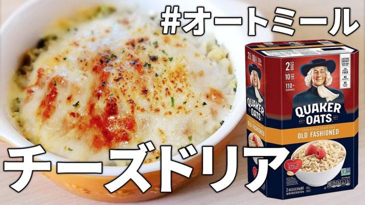 【濃厚しあわせ】オートミールでシーフードチーズドリア オートミールレシピ   作り方   料理ルーティン  お粥   リゾット   ダイエット