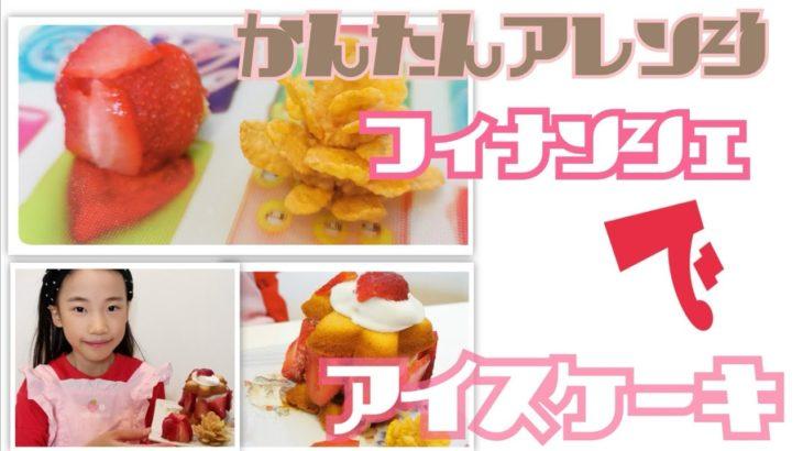 【アレンジレシピ】簡単!パーティーにぴったり!デコレーションレシピ♪