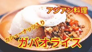 【簡単料理レシピ】カシューナッツ入りガパオライス!【ナンプラーで簡単タイ料理】