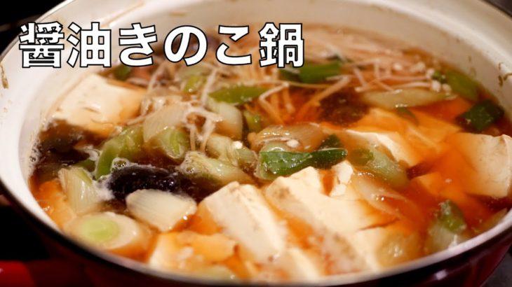 【レシピ】簡単で美味しい!冬といえば醤油キノコ鍋!