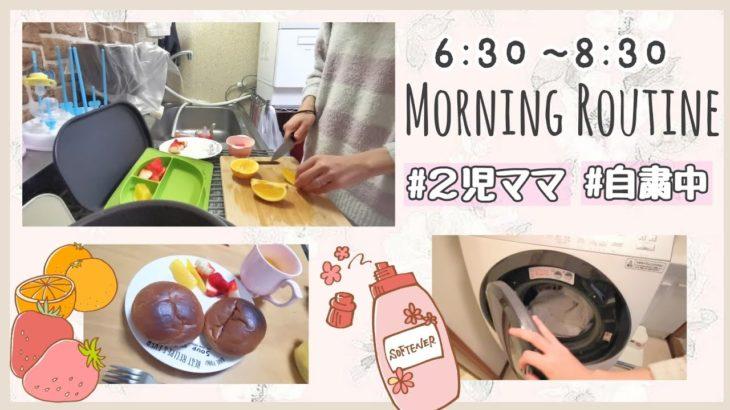 朝から疲れ気味😅⁉︎自粛中の平日の朝の過ごし方🏠