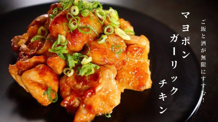 [ご飯が無限に進む!]簡単で悪魔的旨さ!マヨポンガーリックチキンの作り方