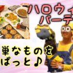 【夜ご飯の支度】ハロウィンレシピ☆6品を簡単・時短で!!【パーティー】