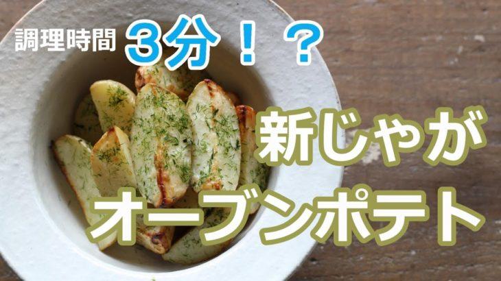 【簡単料理レシピ】塩麹でほくほく新じゃがオーブンポテトの作り方