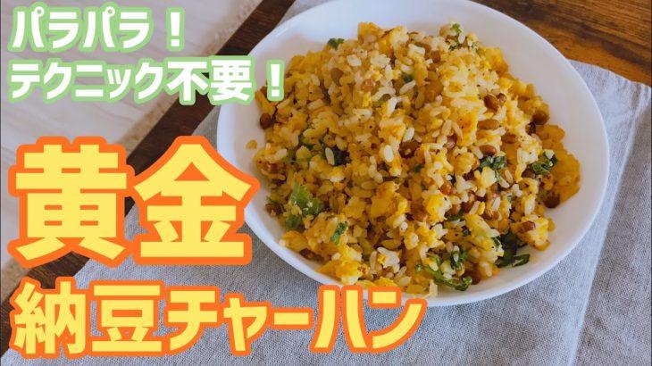 【炒飯】簡単!パラパラ黄金納豆チャーハン!【料理/レシピ/節約】