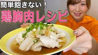 【脂肪を落とすレシピ】簡単で美味しくて飽きないダイエット胸肉料理!【減量】