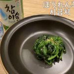 簡単韓国料理 レシピ1 ほうれん草のナムル 시금치 나물