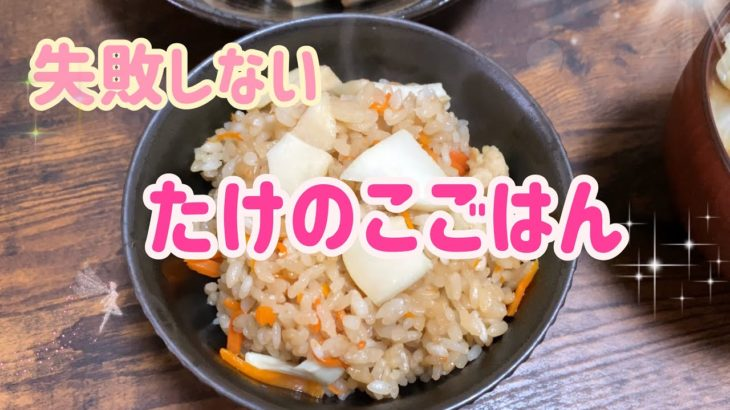 【簡単】たけのこごはん 失敗しない作り方                                                                  たけのこレシピ 使い切り料理