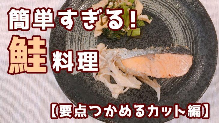 【鮭の簡単レシピ+小松菜レシピ】簡単時短料理をおうちでまなぼう♪
