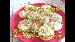 【レシピ】フライパンで簡単・長芋のとろーりチーズステーキ