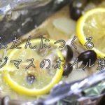 【レシピ】ニジマスのホイル焼きはフライパンで簡単に料理!