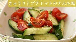 [レシピ動画]食べると止まらない♪【きゅうりとプチトマトのナムル風】やみつきに♪おつまみに♪大活躍!料理 レシピ 簡単
