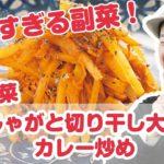 【料理動画】プロが教えるレシピ『簡単副菜 新じゃがと切り干し大根のカレー炒め』【よみファクッキング】