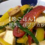 【料理】厚揚げ、豚肉、パプリカ炒め物の簡単料理レシピ 【簡単料理レシピ】