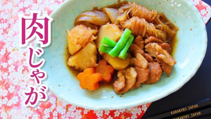 【肉じゃがレシピ】簡単で基本の作り方料理
