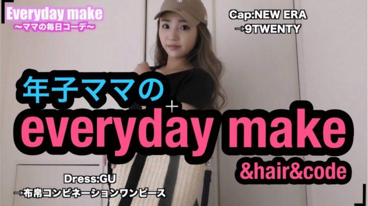 【毎日メイク】ママの毎日メイク&ヘアー&コーデ♡