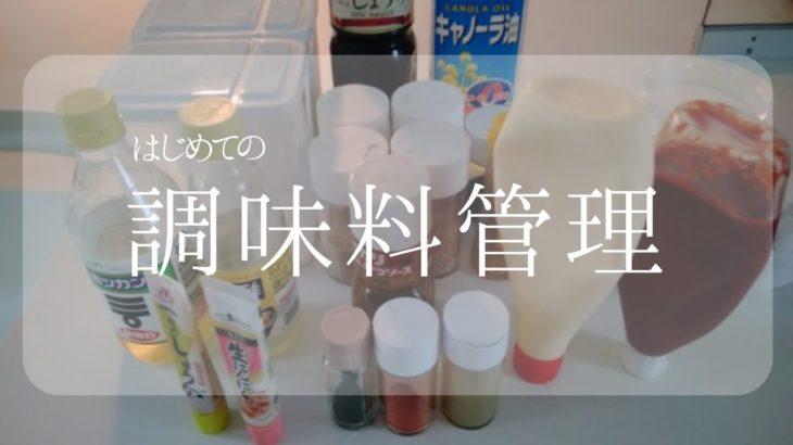 ずぼら主婦の調味料管理/節約/40代/5人家族