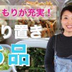 簡単料理レシピ!発酵作り置きで家ごもりご飯を充実させよう!