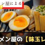 【味玉レシピ】元ラーメン屋による簡単絶品味玉レシピ教えます。