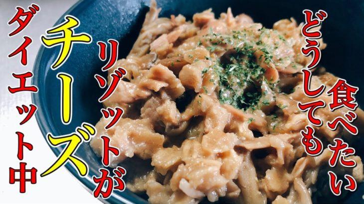 【ダイエットレシピ】簡単すぎちゃうチーズリゾットがご飯なしで作れちゃう【作り方】