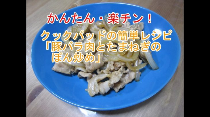 クックパッドの簡単レシピ「豚バラ肉とたまねぎのぽん炒め」