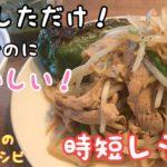 【みらいレシピ】簡単なのに超おいしい!お手軽時短レシピを公開します!