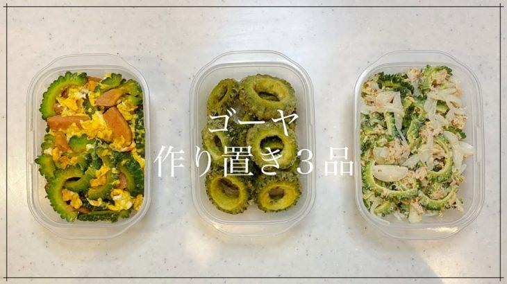【ゴーヤレシピ】簡単美味しいゴーヤの作り置き3品