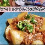 リュウジさんのタレツナじゃがのレシピ!缶詰で簡単!ヒルナンデスで紹介