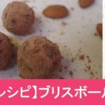 【レシピ】簡単ブリスボール ロースイーツ