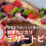 コウケンテツのとっておきレシピ・簡単カリカリデザートピザ