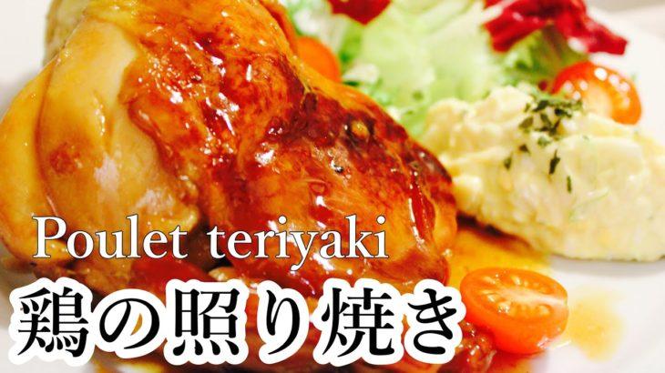 【鶏の照り焼き】簡単!旨い!最高のおかず やみつき料理 レシピ動画