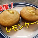 アメリカおやつレシピ!簡単レモンケーキの作り方