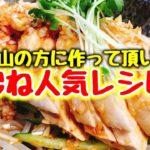 【永久保存版】簡単おいしい♪ 鶏むね人気料理4品【こっタソレシピ集②】