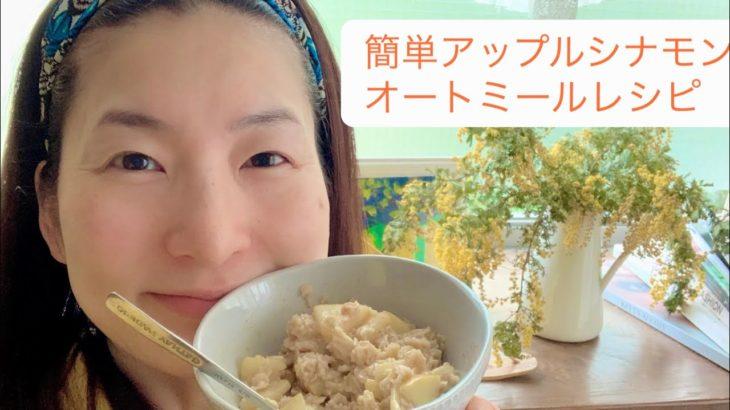 【レシピ】簡単アップルシナモンオートミール〜朝食にどうぞ