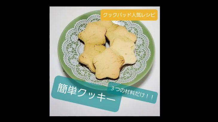 【クックパッドレシピ】 材料3つで簡単クッキー 【簡単お菓子】