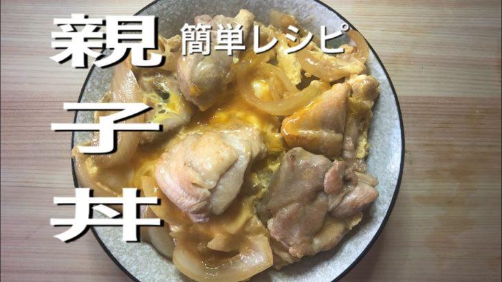 【簡単レシピ】親子丼