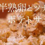 ポテトサラダ【半熟卵とツナ】簡単副菜レシピ